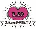 【Blu-ray】TV 2.5次元男子推しTV シーズン2 Blu-ray BOXの画像