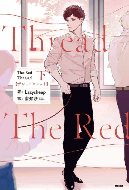 The Red Thread(下)_0