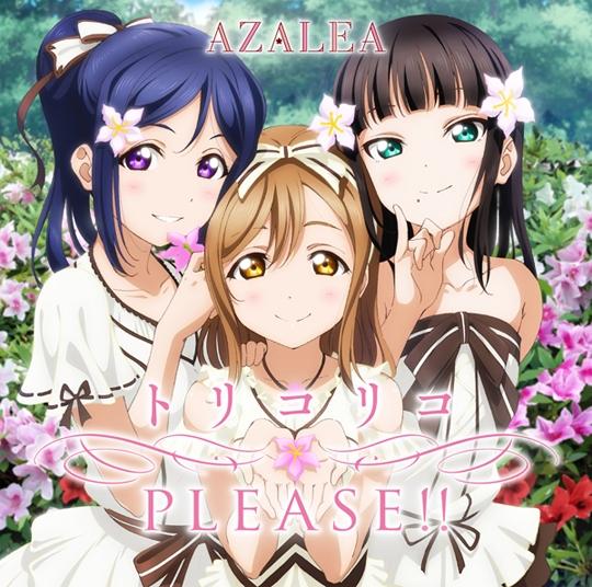 【キャラクターソング】ラブライブ!サンシャイン!! ユニットシングル2 「トリコリコPLEASE!!」/AZALEA