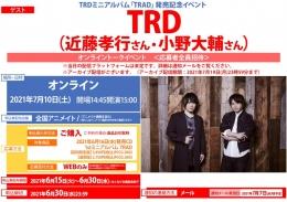 TRDミニアルバム「TRAD」発売記念イベント画像