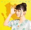 【主題歌】TV レイトン ミステリー探偵社~カトリーのナゾトキファイル~ OP「チェンジっ!」/足立佳奈 通常盤の画像