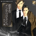 【ドラマCD】ドラマCD 恋するインテリジェンスの画像