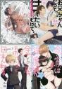 【ポイント還元版( 10%)】【コミック】子供の日オススメBL コミック10冊セットの画像