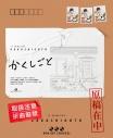 【DVD】TV かくしごと DVD BOXの画像