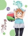 【DVD】TV 亜人ちゃんは語りたい 2 完全生産限定版の画像