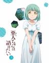 【DVD】TV 亜人ちゃんは語りたい 3 完全生産限定版の画像