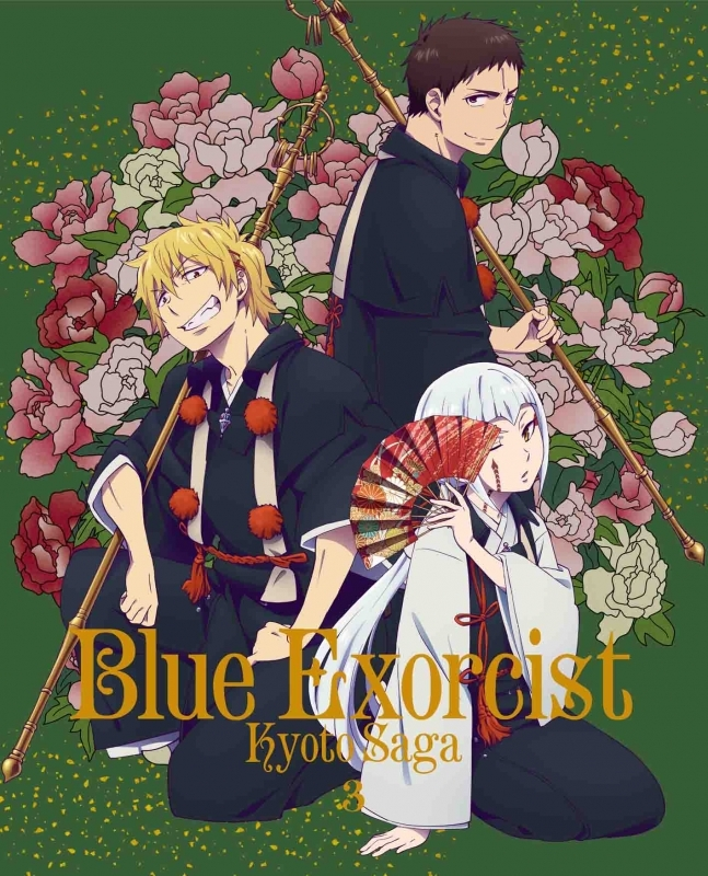 【Blu-ray】TV 青の祓魔師 京都不浄王篇 3 完全生産限定版