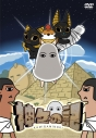 【DVD】TV 神々の記 通常版の画像