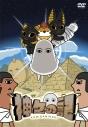 【DVD】TV 神々の記 完全限定生産の画像