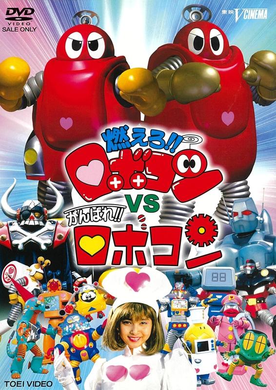 【DVD】映画 燃えろ!!ロボコンVSがんばれ!!ロボコン