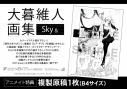 【画集】大暮維人画集 Sky &の画像