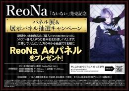 ReoNa「ないない」発売記念 パネル展&展示パネル抽選キャンペーン画像