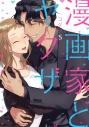 【コミック】漫画家とヤクザ(5) 小冊子付きの画像