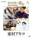 【Blu-ray】TV 浦沢直樹の漫勉 東村アキコの画像