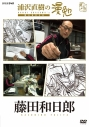【DVD】TV 浦沢直樹の漫勉 藤田和日郎の画像