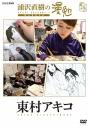 【DVD】TV 浦沢直樹の漫勉 東村アキコの画像