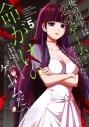 【コミック】俺の現実は恋愛ゲーム?? ~かと思ったら命がけのゲームだった~(5)の画像