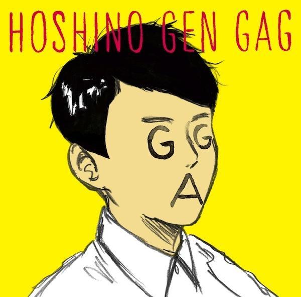 【主題歌】映画 聖☆おにいさん 主題歌「ギャグ」/星野源
