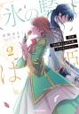 【コミック】拝啓「氷の騎士とはずれ姫」だったわたしたちへ(2)の画像