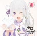 【DJCD】ラジオCD Re:ゼロから始める異世界ラジオ生活 Vol.8の画像