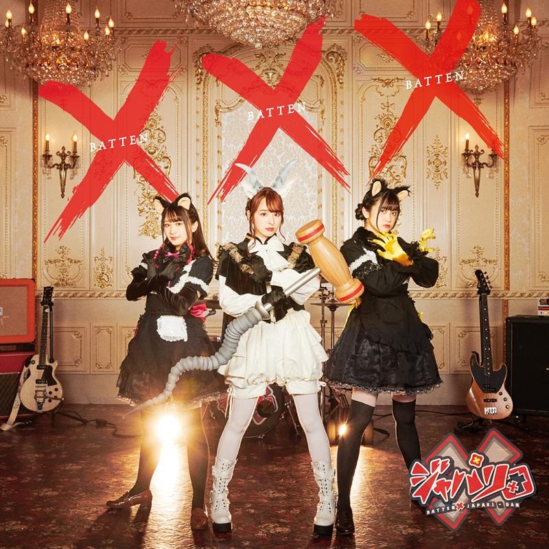 【アルバム】×ジャパリ団/×・×・× 初回限定盤