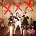 【アルバム】×ジャパリ団/×・×・× 初回限定盤の画像