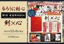 【その他(書籍)】るろうに剣心 第一話複製原稿BOX 剣×心の画像