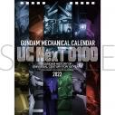 【グッズ-カレンダー】機動戦士ガンダム ガンダム メカニカルカレンダー2022 UC NexT 0100の画像