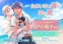 【コミック】ためいきの春に恋の夏 アニメイト限定セット【8P小冊子付き】の画像