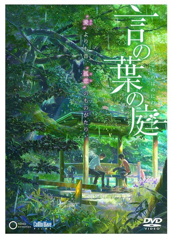 【DVD】映画 言の葉の庭