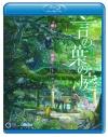 【Blu-ray】映画 言の葉の庭の画像