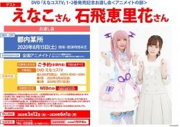 DVD「えなコスTV」1・2巻発売記念お渡し会<アニメイトの部>画像