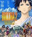 【Blu-ray】映画 BUDDHA2 手塚治虫のブッダ -終わりなき旅-の画像