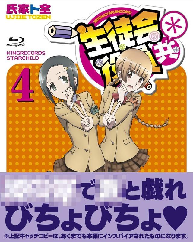 【Blu-ray】TV 生徒会役員共* 4 初回生産限定版