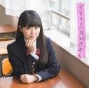 【主題歌】TV 月がきれい OP「イマココ」/東山奈央 初回限定盤の画像