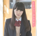 【主題歌】TV 月がきれい OP「イマココ」/東山奈央 通常盤の画像