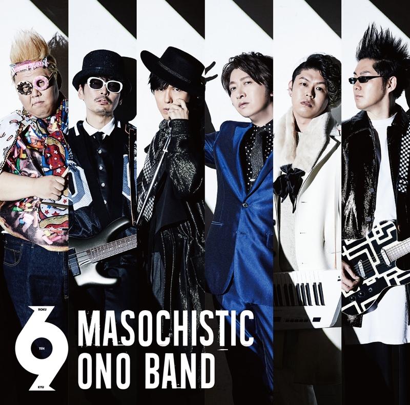 【アルバム】MASOCHISTIC ONO BAND/6.9