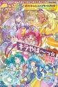 【ムック】スター☆トゥインクルプリキュア オフィシャルコンプリートブックの画像