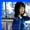 【主題歌】TV 武装少女マキャヴェリズム OP「Shocking Blue」/伊藤美来 限定盤の画像
