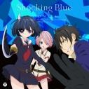 【主題歌】TV 武装少女マキャヴェリズム OP「Shocking Blue」/伊藤美来 通常盤の画像