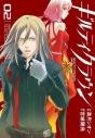 【コミック】ギルティクラウン(2)の画像