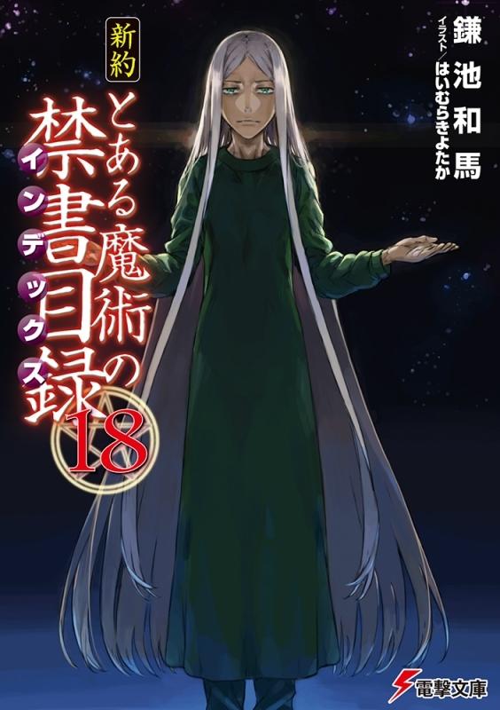 【小説】新約 とある魔術の禁書目録(18)