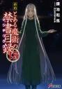 【小説】新約 とある魔術の禁書目録(18)の画像