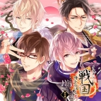 【アルバム】イケメン戦国◆時をかける恋 キャラクターソング&ドラマCD 第四弾 豪華盤