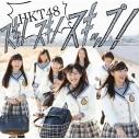 【マキシシングル】HKT48/スキ!スキ!スキップ! Type-Aの画像