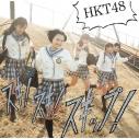 【マキシシングル】HKT48/スキ!スキ!スキップ! Type-Bの画像