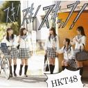 【マキシシングル】HKT48/スキ!スキ!スキップ! Type-Cの画像