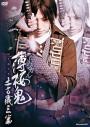 【DVD】ミュージカル 薄桜鬼 土方歳三 篇の画像