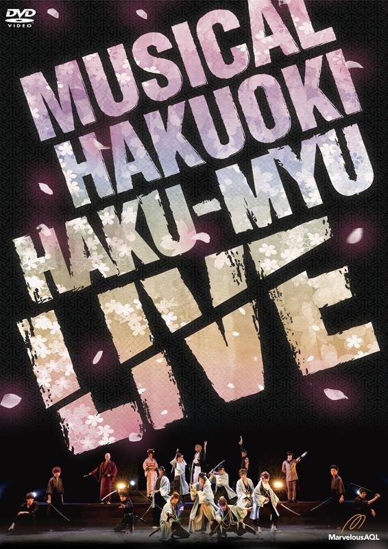 【DVD】ミュージカル 薄桜鬼 HAKU-MYU LIVE
