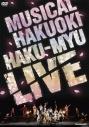 【DVD】ミュージカル 薄桜鬼 HAKU-MYU LIVEの画像